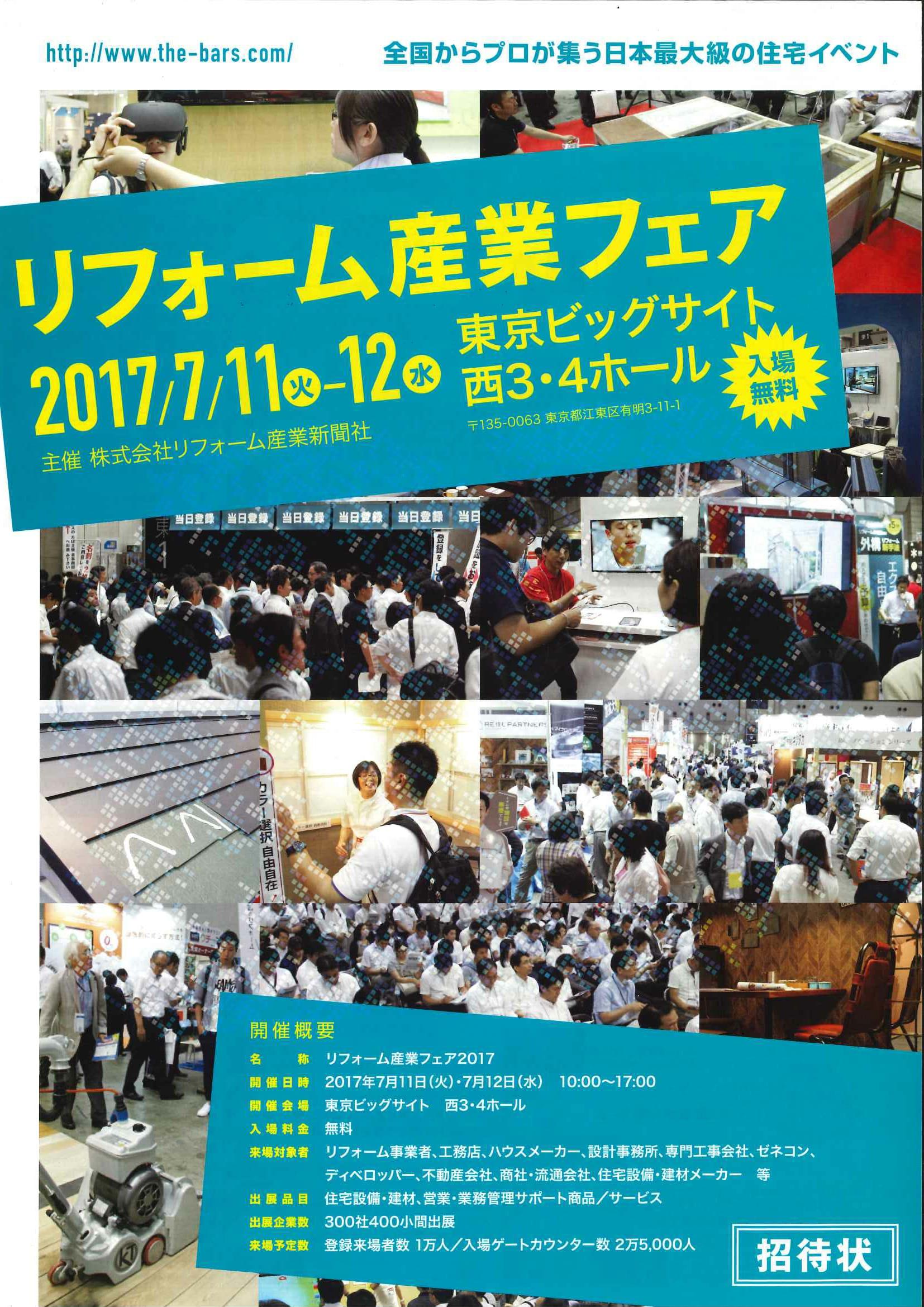 サイト イベント ビッグ 東京