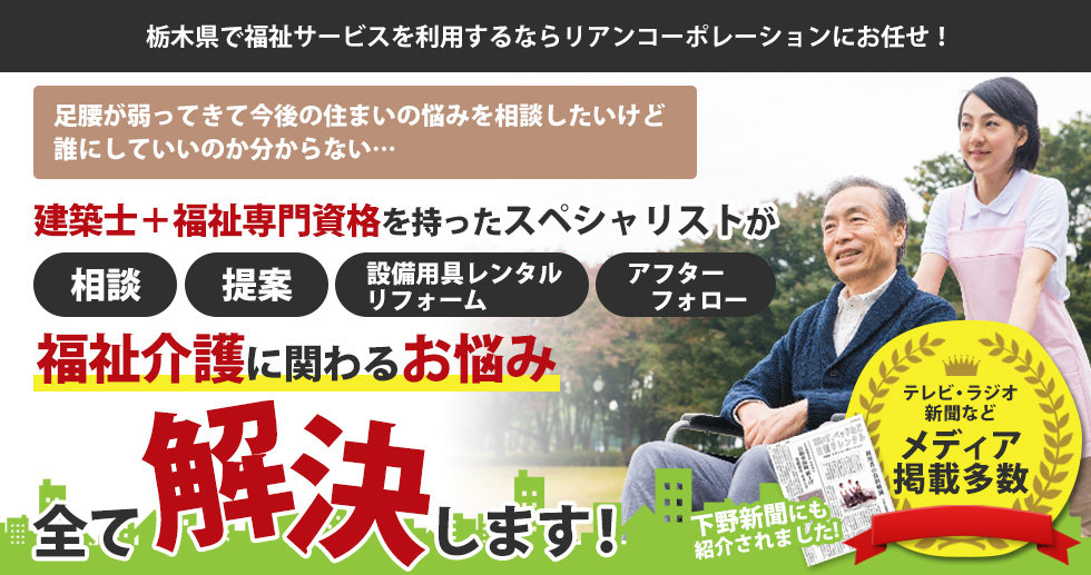 栃木県で福祉サービスを利用するならリアンコーポレーションにお任せ!