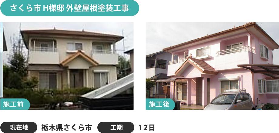 さくら市 H様邸 外壁屋根塗装工事