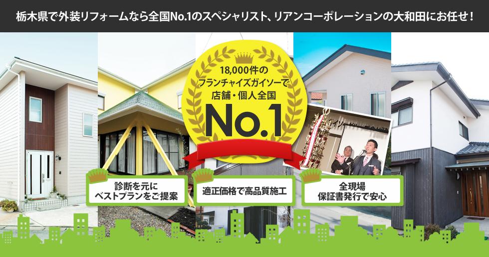 栃木県で外装リフォームなら全国No.1のスペシャリスト、リアンコーポレーションにお任せ!