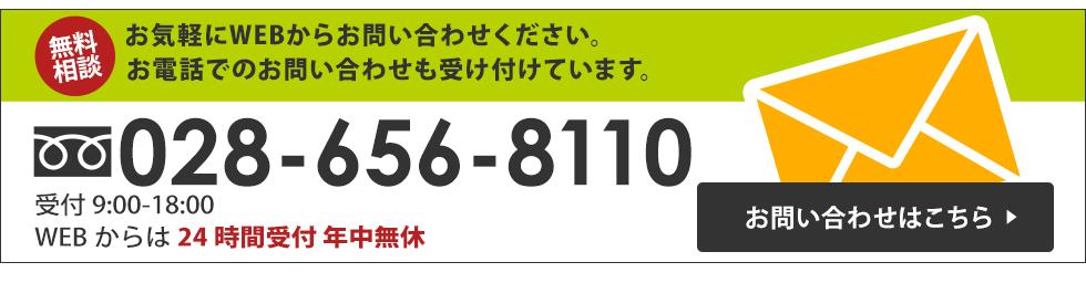 栃木県 リアンの家 問い合わせ