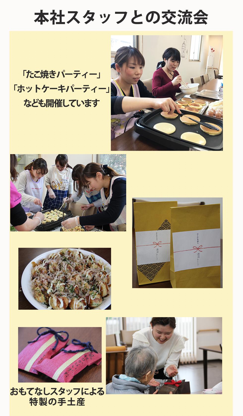 栃木県 サービス付き高齢者向け住宅 リアンの家