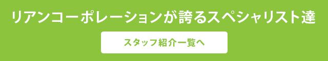 宇都宮 スタッフ紹介 リアンコーポレーション