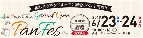 新本社グランドオープン記念イベント開催! Pan Fes