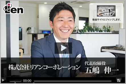 代表取締役 五嶋伸一のビデオメッセージ