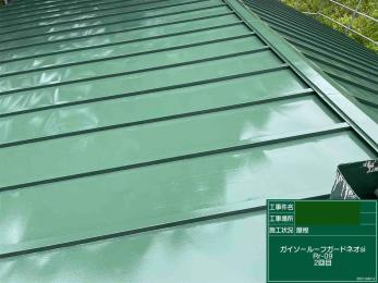 高台にあるお家、緑の屋根でイメージ一新。