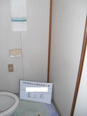 トイレ内に手すりを取り付けます。