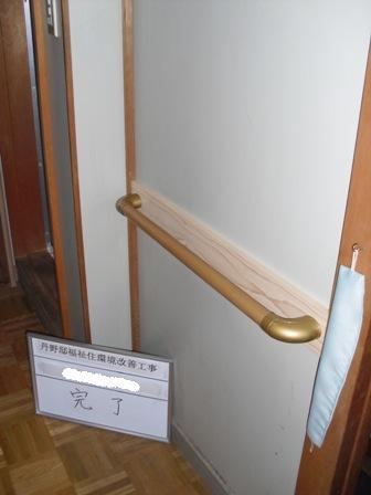 廊下にも手すりを取り付けました。