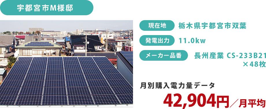 スペシャリストがご提案から~アフターフォローまでワンストップ対応!太陽光発電の不安を全て解決します!