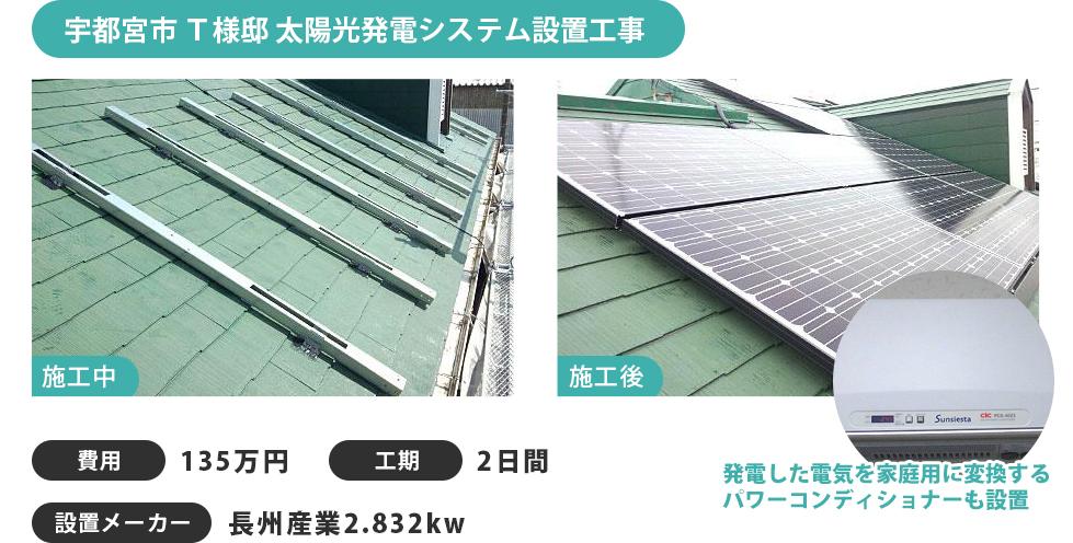 発電した電気を家庭用に変換するパワーコンディショナーも設置