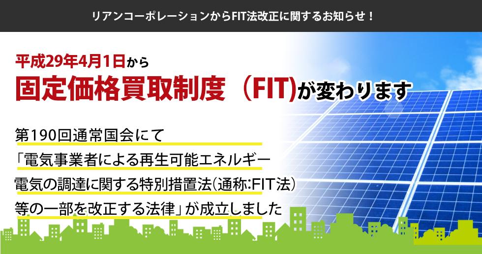 栃木県で太陽光システムを導入するならリアンコーポレーションにお任せ!