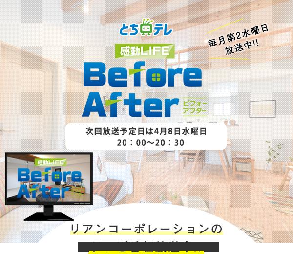 とちテレ 感動リフォーム!Before After(ビフォーアフター)。毎月第2水曜日、リアンコーポレーションのテレビ番組放送中!